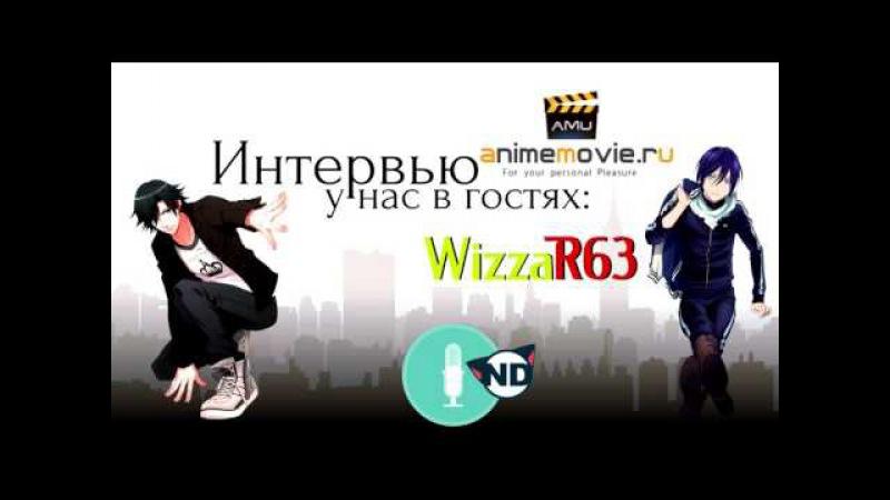 Интервью Nekodub - У нас в гостях Wizzar63