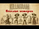 KillaGram - Веселые истории