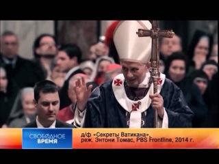 Тайные грехи святых отцов Ватикана