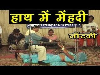 Rampat Harami Hot Nautanki | Haath Mein Mehendi | Bhojpuri Nautanki | Rampat Harami |