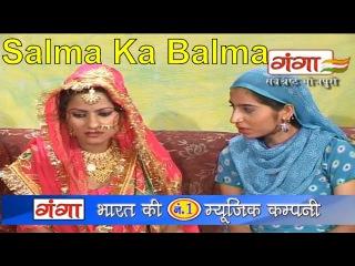 Bhojpuri Birha   Salma Ka Balma (Part -3)   Haider Ali   Superhit Birha
