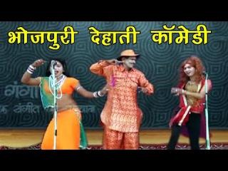 Bhojpuri Nautanki   भोजपुरी देहाती कॉमेडी   Dehati Comedy