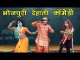 Bhojpuri Nautanki | भोजपुरी देहाती कॉमेडी | Dehati Comedy
