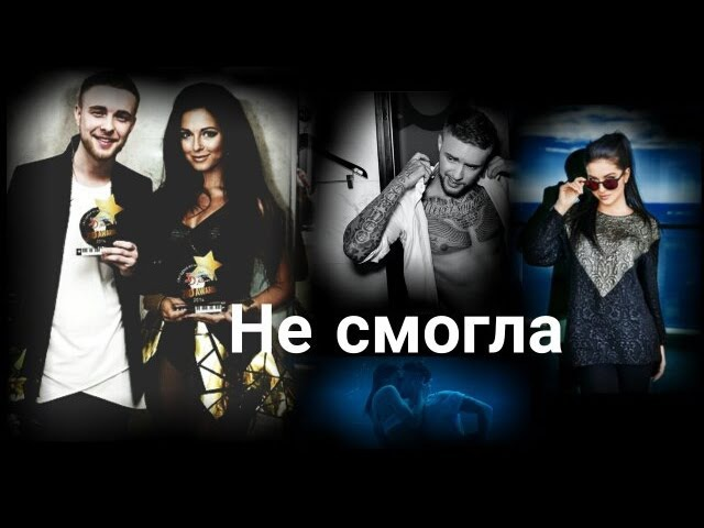 ▶️Егор Крид Нюша Egor KReeD Nyusha Не смогла