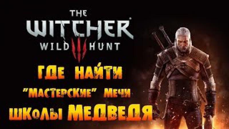The Witcher 3: Wild Hunt - Где найти Мастерские Мечи Школы Медведя!