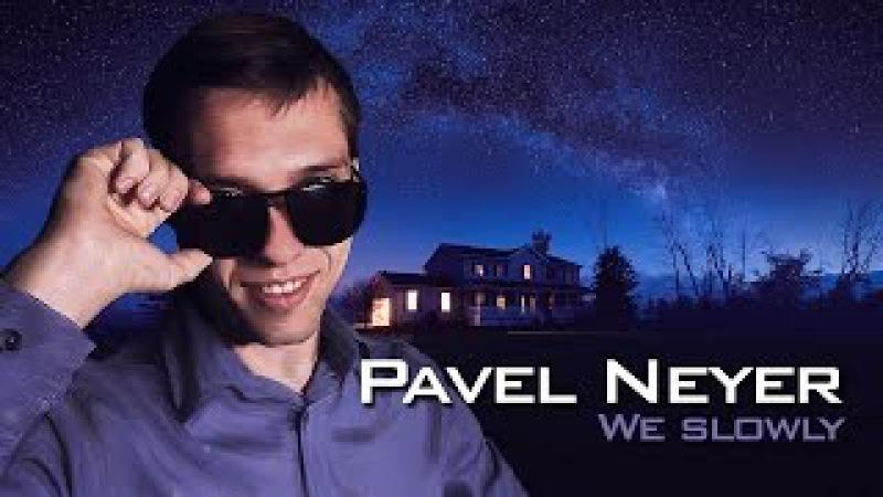 Pavel Neyer - Медленно мы