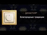 АББ Династия - Благородные традиции
