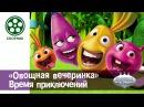 Овощная ВЕЧЕРИНКА. Сборник Время приключений