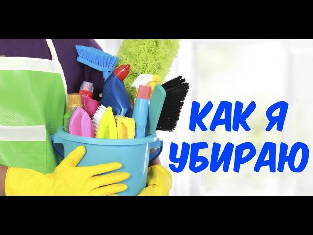 Генеральная уборка квартиры – Как я убираюсь дома – My cleaning routine