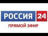 Россия 24. Пресс-конференция Президента Российской Федерации Владимира Путина. Н...
