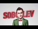 Заставка НИколай Соболев более 3 300 000 подписчиков
