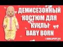 Примеряем на куклу Беби Бон BABY BORN костюм с капюшоном для прогулок