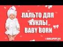 Распаковку и примерку пальто для куклы Беби Бон сняли на видео
