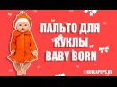 Примеряем пальто на пупса Беби Бон. Обзор одежды для кукол Baby Born