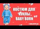 Распаковка одежды для куклы Baby Born ВРЕДНЫЙ МАЛЫШ Беби Бон примеряет костюм