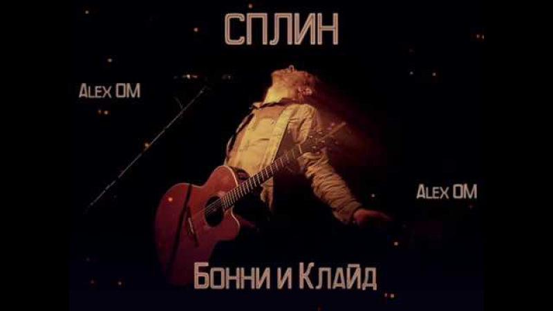 Сплин - Бонни и Клайд (cover Alex_OM)