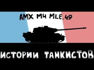 Танк AMX m4 mle. 49 - Истории танкистов