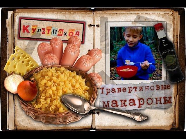 Травертиновые макароны