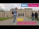 Орел и решка. Перезагрузка - Вена Австрия 1080p HD