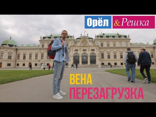 Орел и решка Перезагрузка Вена Австрия 1080p HD