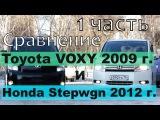 Сравнение Honda Stepwgn и Toyota Voxy, часть 1 (сравнение автомобилей от РДМ-Импорт)