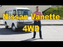 Nissan Vanette 4WD обзор тест драйв