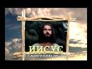 ИИСУС фильм по евангелию от ЛУКИ 1979 Полная версия лучший фильм о Христе