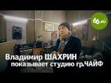 66.RU Владимир Шахрин показывает студию гр. Чайф