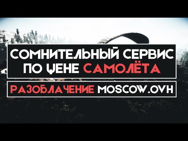 РАЗОБЛАЧЕНИЕ MOSCOW.OVH Реальные отзывы, от реальных людей (22)