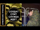 Солдат спит служба идёт / АРМЕЙСКИЕ ПРИКОЛЫ