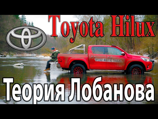 Toyota Hilux VIII Arctic Trucks 4x4, тест-драйв
