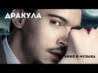 ДРАКУЛА || Dracula || series || Gemini - Crew Love