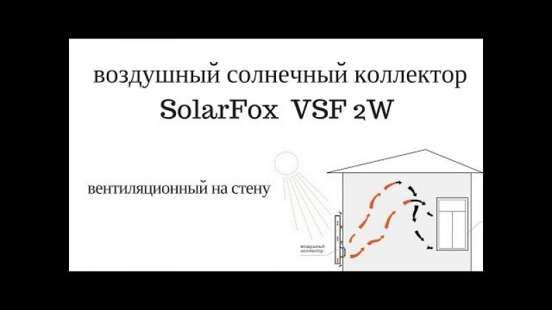 воздушный солнечный коллектор SolarFox VSF 2W вентиляционный на стену