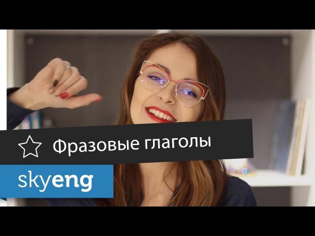 Фразовые глаголы английского языка ЭМОЦИИ || Skyeng