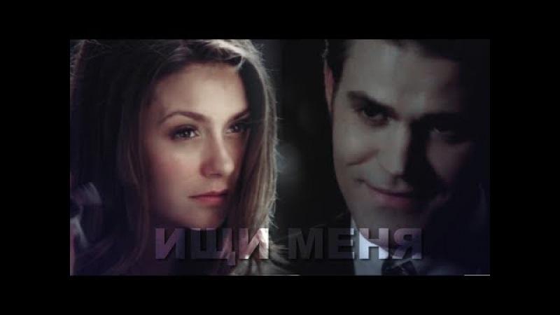 TVD: Стефан Елена - Ищи меня