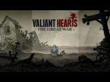 Играя на струнах души. Valiant Hearts. The Great War