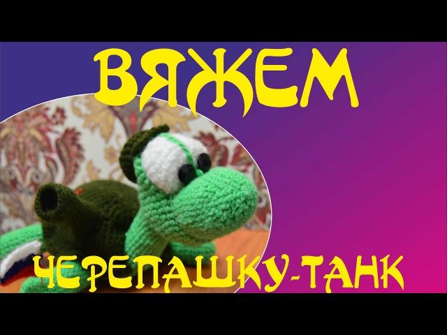 Как связать крючком Черепашку-танк к 23 февраля