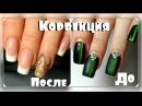 Коррекция Нарощенных ногтей Преображение Ногтей Татьяна Бугрий