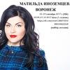 Матильда Иноземцева в Воронеже!