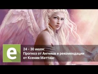 С 24 по 30 июля - прогноз на неделю на картах Таро от Ангелов и эксперта Ксении Матташ