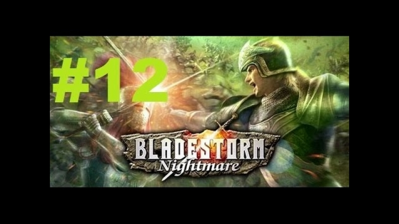 Bladestorm: Nightmare (PS4) - Walkthrough part 12