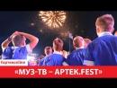 МУЗ-ТВ – Артек.fest | Телеверсия