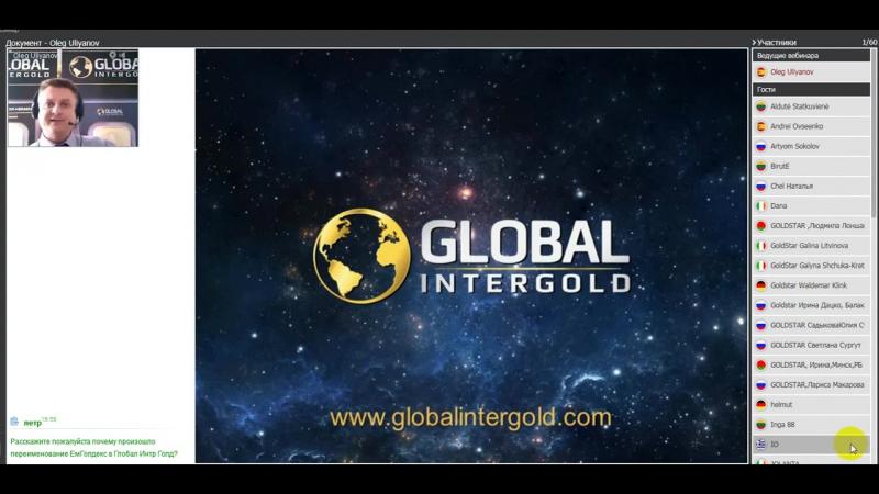 Почему произошло переименование Emgoldex в Global InterGold Ответ юриста Олега Ульянова