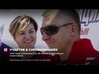 Трем российским атлетам разрешили выступать под нейтральным флагом