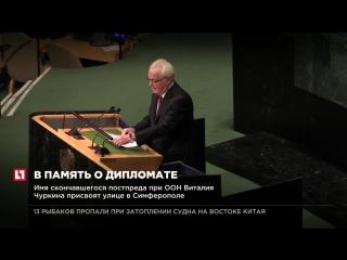 Имя скончавшегося постпреда при ООН Виталия Чуркина присвоят улице в Симферополе