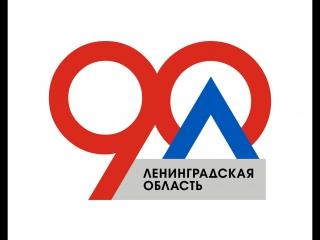 90 лет Ленинградской области в г. Гатчина