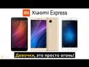 Заберите Ваш Xiaomi!
