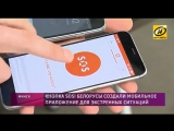 Белорусы представят миру мобильное приложение для экстренных ситуаций