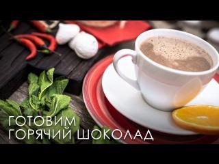Как приготовить горячий шоколад [Настоящая Женщина]