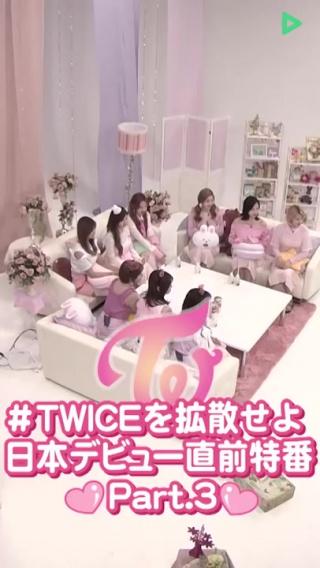 170601 [한글자막]트와이스 세번째!라인 라이브 일본방송!이번엔 패션이다! twice line live vol .3